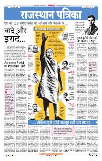 sikar Hindi News papers of Shekhawati/sikar