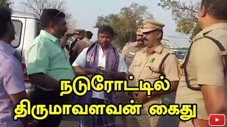 Thirumavalavan arrested on the road