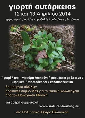 Γιορτή αυτάρκειας 12-13 Απριλίου στο Πολιτιστικό Κέντρο Ελληνικού