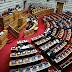 «Μπάχαλο» στη Βουλή με την εκλογή Προέδρου της Δημοκρατίας: Ο ΣΥΡΙΖΑ καταψηφίζει… ΣΥΡΙΖΑ