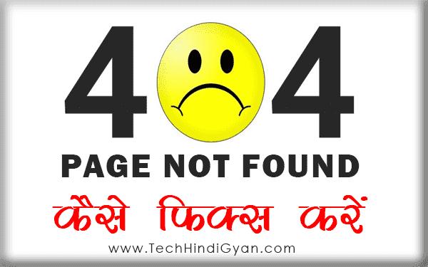 Blogger ब्लॉग के 404 Page Not Found Error को Fix कैसे करें | Blogger Tips & Tricks 2018