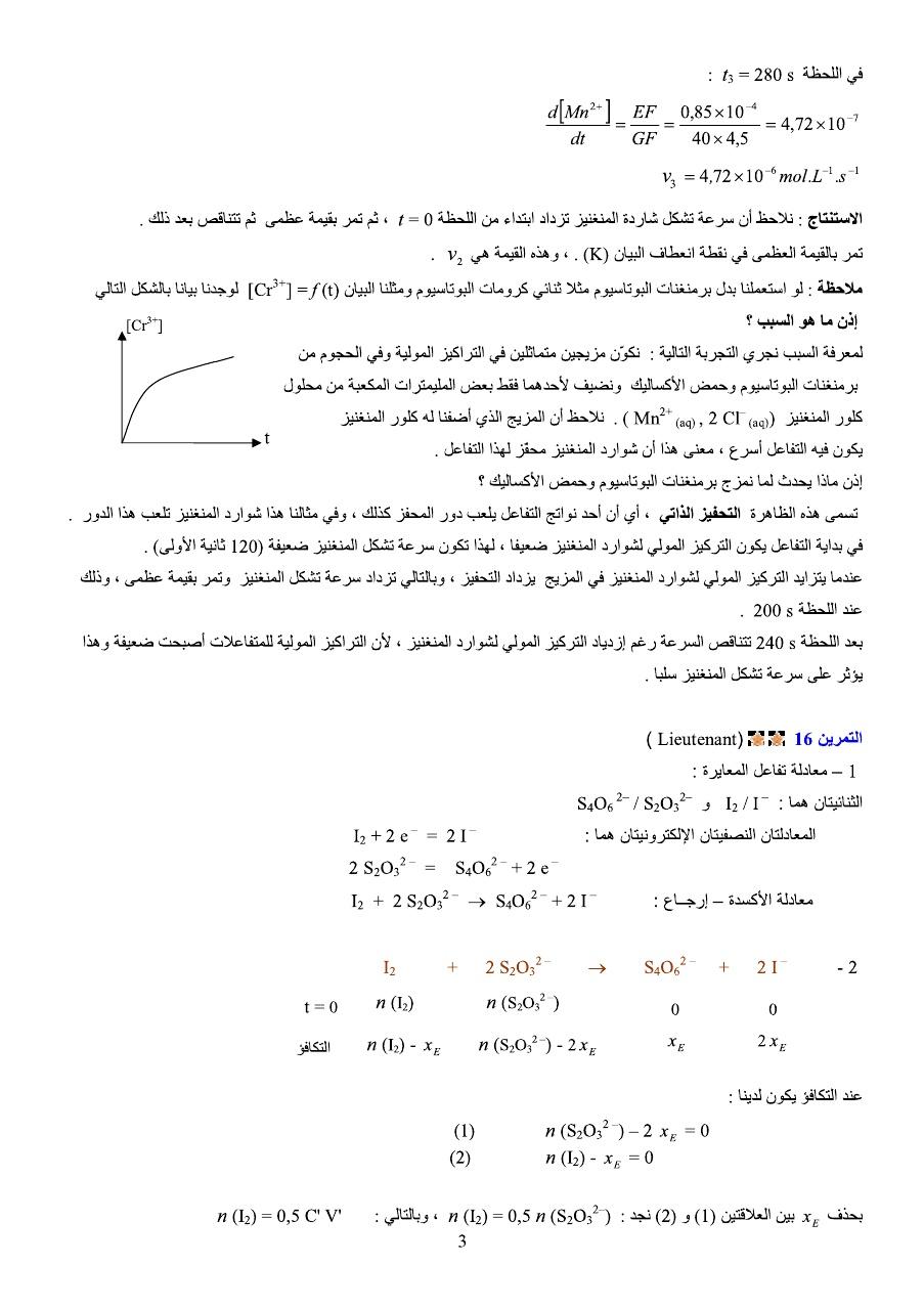 حلول تمارين الكتاب المدرسي فيزياء 3 ثانوي