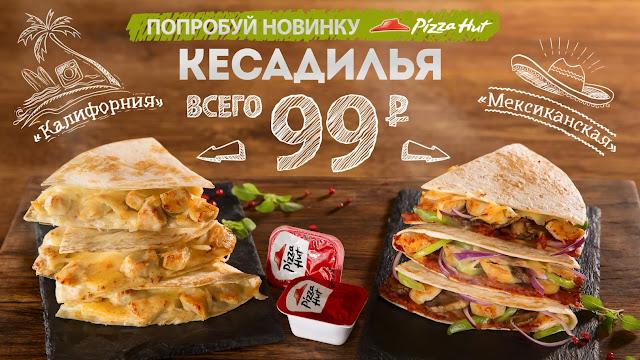 Кесадилья «Калифорния» «Мексиканская» в Pizza Hut стоимость цена, Кесадилья «Калифорния» «Мексиканская» в Пицца Хат стоимость цена,