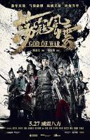 Ver película God of War (2017) Online HD