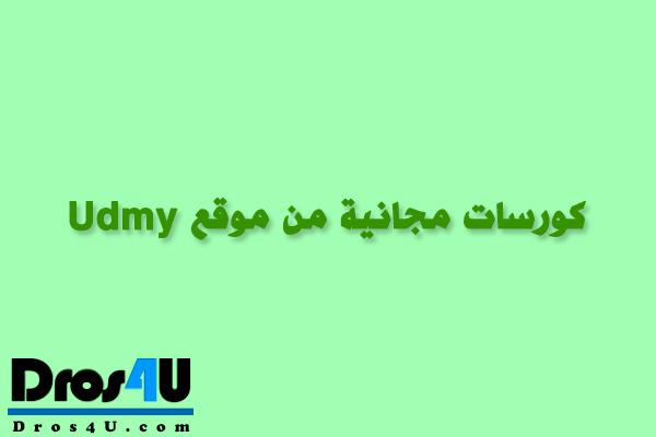 كورسات مجانية ومميزة من موقع Udemy - دروس4يو Dros4U