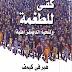 كتاب كفى للطغمة ولتحيا الديمقراطية pdf هيرفي كيمف