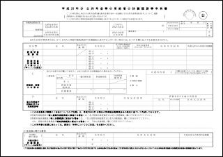 平成26年分公的年金等の受給者の扶養親族等申告書