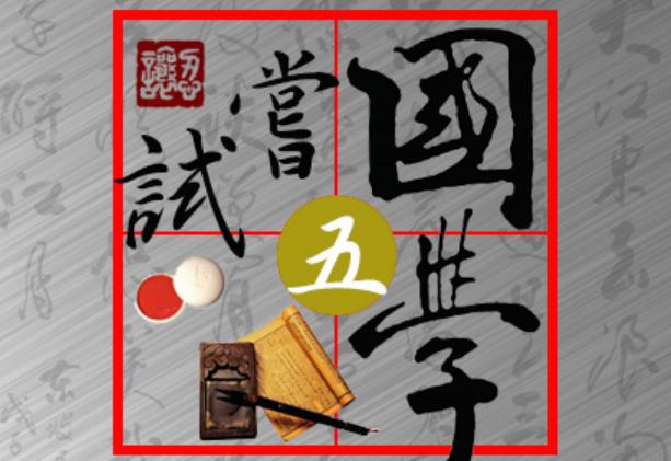 國學嘗試-測試中文用字是否正確
