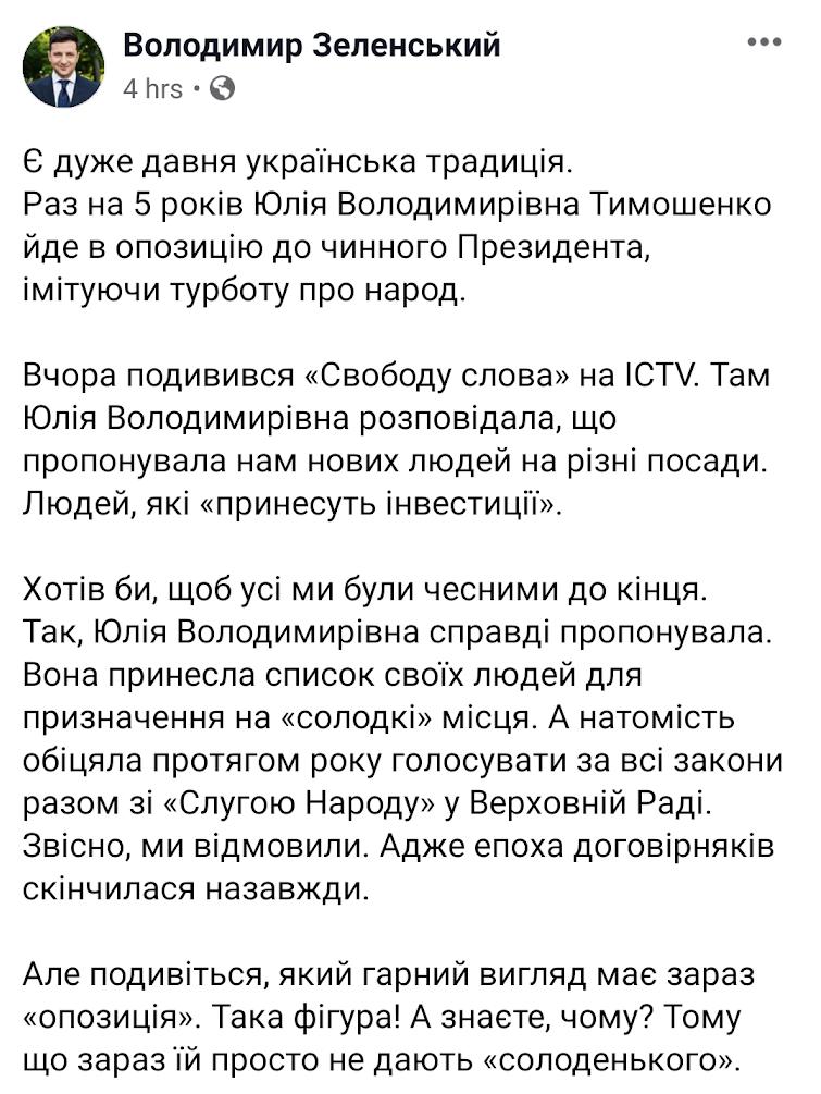 зеленский гнобит тимошенко