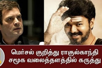 BREAKING | Don't try to demon-etise Tamil pride by interfering in MERSAL – Rahul Gandhi | Thanthi Tv