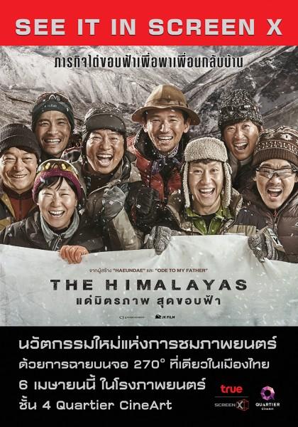 The Himalayas แด่มิตรภาพสุดขอบฟ้า [HD]