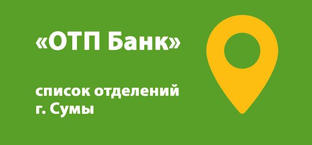 взять кредит в отп банк онлайн заявка украина