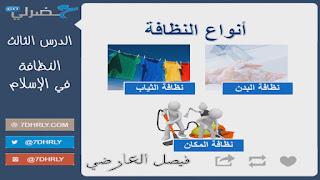 الدرس الثالث : النظافة في الإسلام