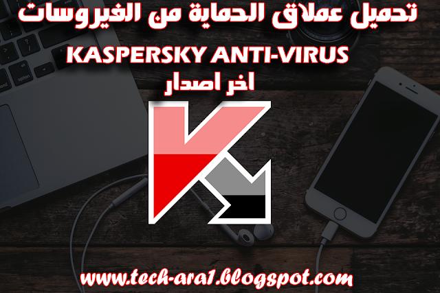 تحميل عملاق الحماية من الفيروسات KASPERSKY ANTI-VIRUS اخر اصدار