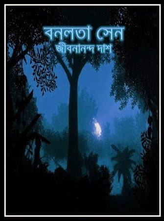 Banalota Sen by Jibanananda Das