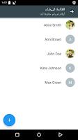 تطبيق Calls Blacklist (3)