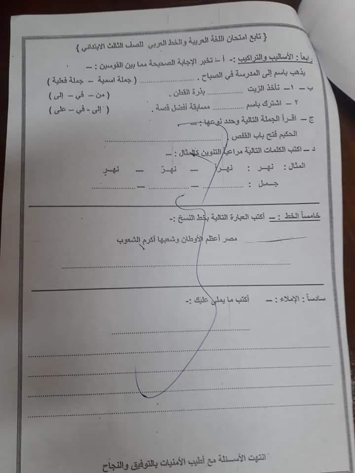 امتحان عربى محافظة شمال سيناء تالته ابتدائي ترم أول 2019