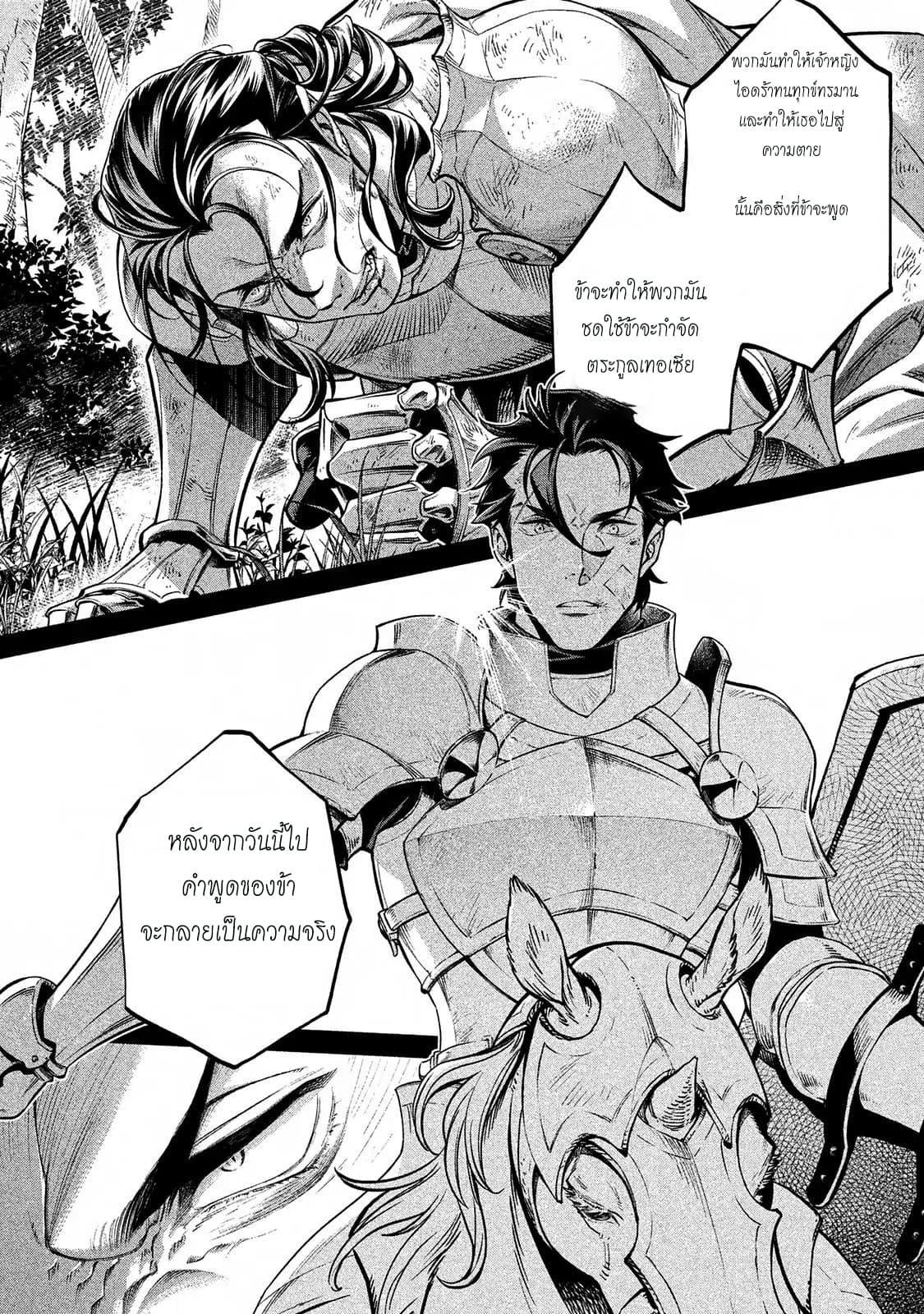 อ่านการ์ตูน Henkyou no Roukishi - Bard Loen ตอนที่ 12 หน้าที่ 30