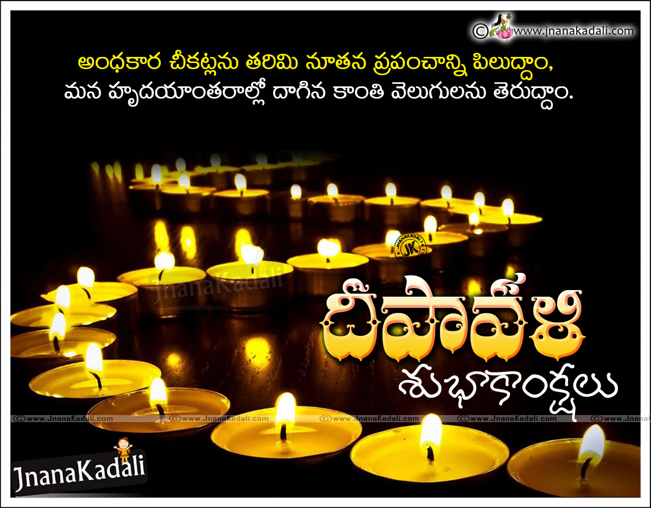 2016 Latest Telugu Deepavali Festival Quotes Wishes Greetings With