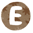 アルファベット E イラスト文字