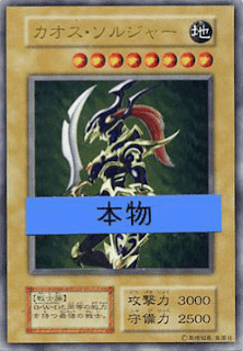 Black Luster Soldier Card
