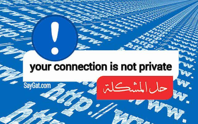 اتصالك ليس خاصا your connection is not private