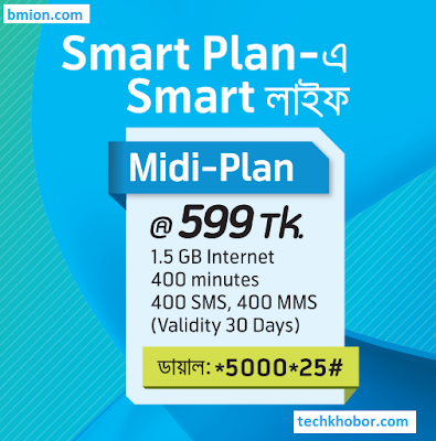 Grameenphone-Smart-Midi-Plan-1.5GB+400Minutes-Any-Number+400SMS(GP-GP)+400MMS-599Tk