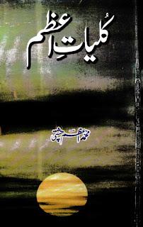 Kulliyat-e-azam-  by-Muhammad-Azam-cheshti   کلیات اعظم   شاعرمحمد اعظم چشتی