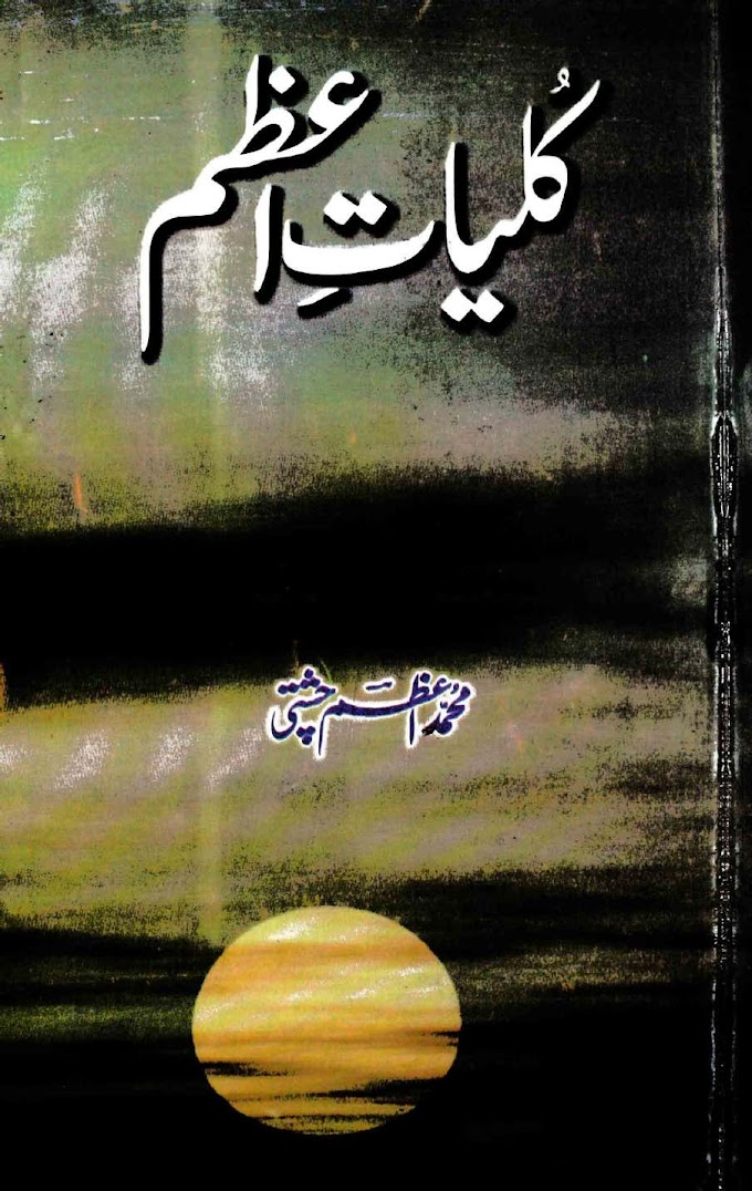 Kulliyat-e-azam-by-Muhammad-Azam-cheshti کلیات اعظم شاعرمحمد اعظم چشتی