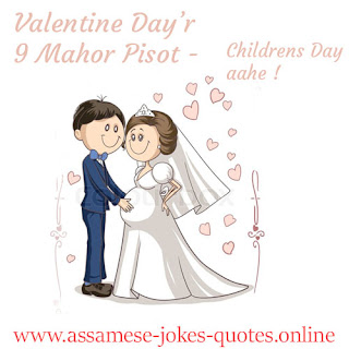 Valentine Day Assamese Wish, Quotes, Status, SMS, Funny Jokes
