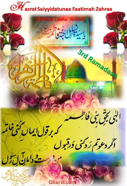 Remembering & Honoring the Beloved Daughter of Prophet Muhammad [Sallal Laahu Alaiehi Wa Sallam]-3rd Ramadaan ul Mubaarak….
