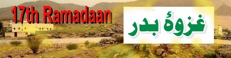 ashaab e badr 17 ramadaan special talk express news allama kaukab noorani okarvi