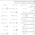 اجابة المادة التدريبية وحدة المحاليل - للصف السابع  - الفصل الثاني