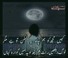 Kahy Tujh Ko Ham Chand ye Momkin to hai - Eid Tomantic Poetry - Romantic Eid Poetry Pics - Eid Poetry Wallpapers - Eid Poetry For Facebook - Urdu Poetry World
