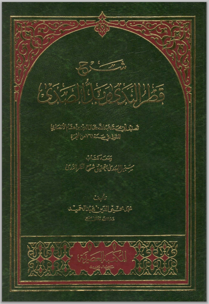 تحميل كتاب شرح قطر الندى pdf
