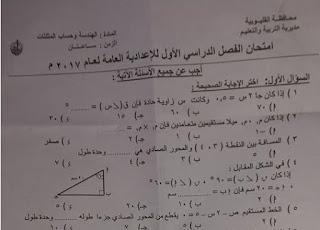 تحميل ورقة امتحان الهندسة محافظة القليوبية الثالث الاعدادى 2017 الترم الاول