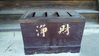 浄財と言う名の賽銭箱