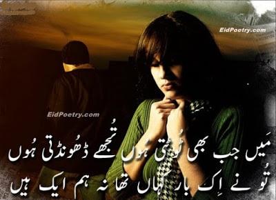 Bewafa Sad Urdu Poetry Wafa Sms Urdu Sms Love Sms Poetry Sms Funny Sms