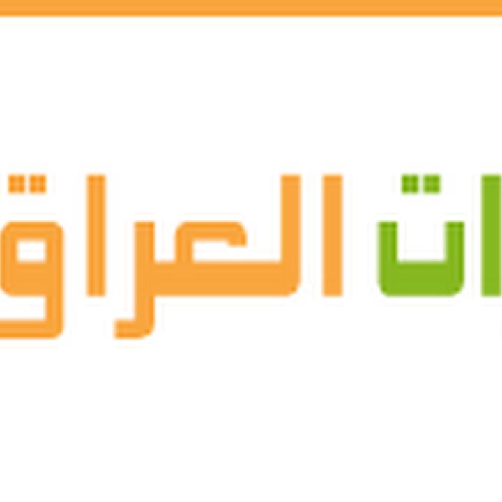 موقع لبيع وشراء السيارات في العراق موسوعة المطور