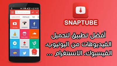 تحميل تطبيق Snaptube لتحميل مقاطع الفيديو من اليوتيوب و الفيس بوك و الانستجرام على هاتفك المحمول