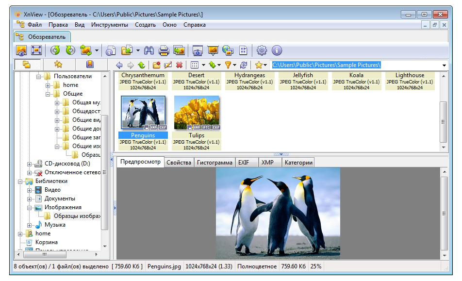 Компьютерный мир: Обзор лучших бесплатных программ для ...