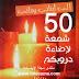 50 شمعة لإضاءة دروبكم _ عبد الكريم بكار