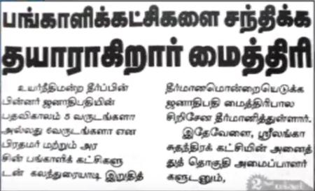 News paper in Sri Lanka : 14-01-2018