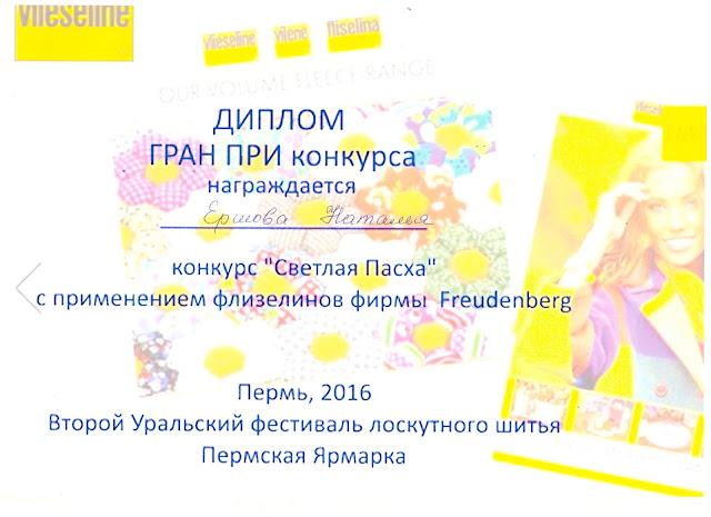Freudenberg II Уральский фестиваль лоскутного шитья Пермь 2016 диплом Гран при
