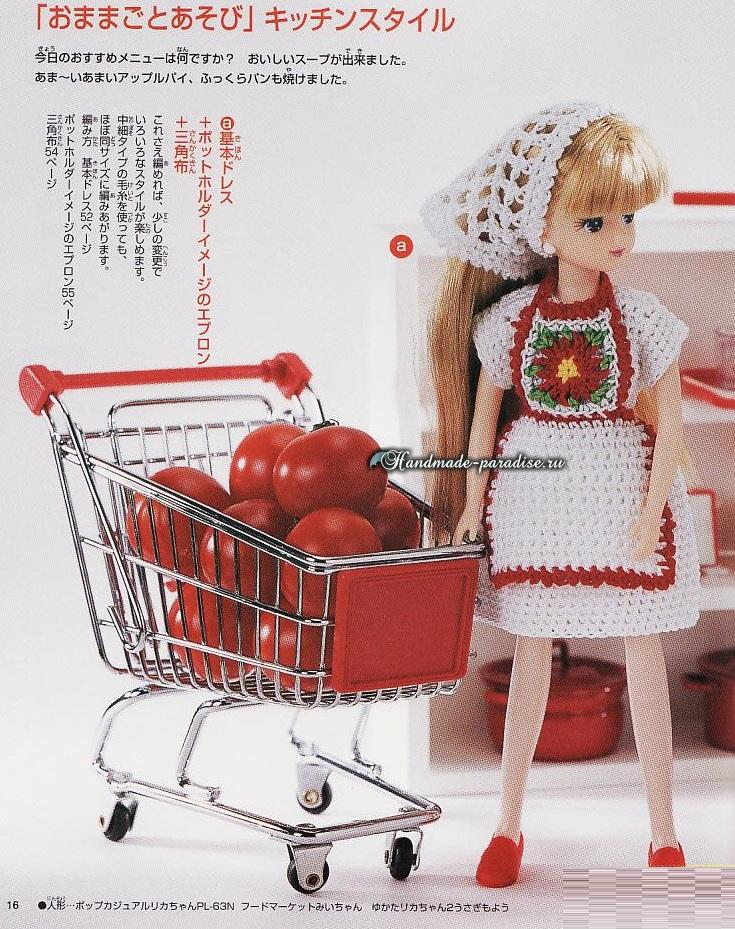 Вязаная одежда для кукол. Японский журнал со схемами (6)