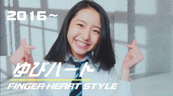 Finger-Heart Style (2016)