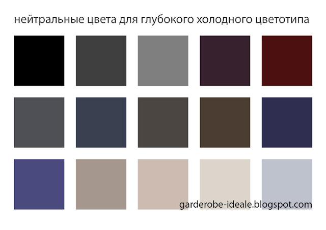 Нейтральные цвета для глубокого холодного цветотипа