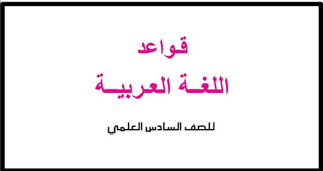 كتاب قواعد اللغة العربية للصف السادس العلمي الأحيائي المنهج الجديد 2018 - 2019
