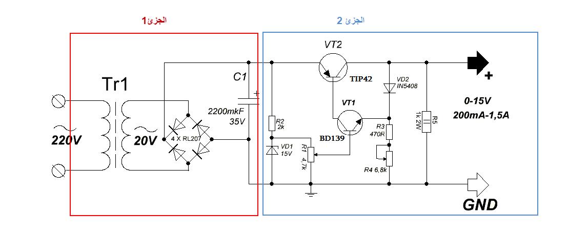 شرح دائرة منظم الجهد المتغير 0-15v وتيار 200mA-1.5A