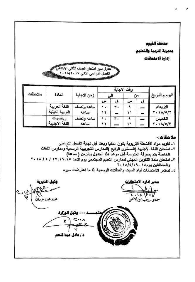 جدول امتحانات الصف الثاني الأبتدائي محافظة الفيوم 2018 الترم الثاني